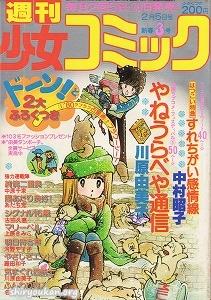 週刊少女コミック 1980年 3号