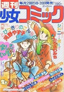 週刊少女コミック 1980年 4号