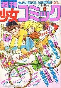 週刊少女コミック 1980年 5号