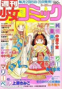 週刊少女コミック 1980年 6号