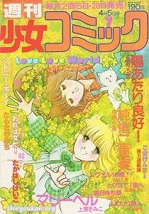 週刊少女コミック 1980年 7号