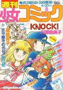 週刊少女コミック 1980年 8号