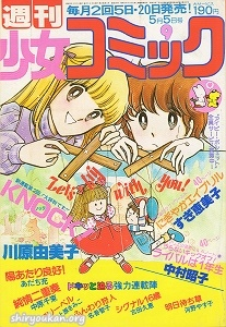 週刊少女コミック 1980年 9号
