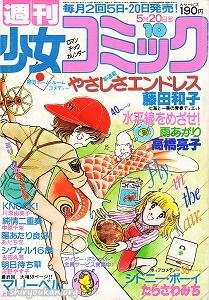 週刊少女コミック 1980年 10号