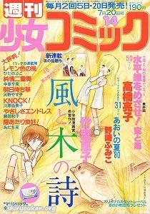 週刊少女コミック 1980年 14号