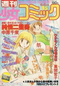 週刊少女コミック 1980年 15号