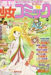 週刊少女コミック 1980年 16号