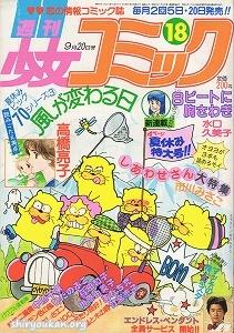 週刊少女コミック 1980年 18号