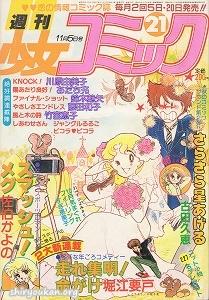 週刊少女コミック 1980年 21号