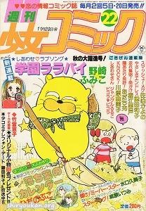 週刊少女コミック 1980年 22号