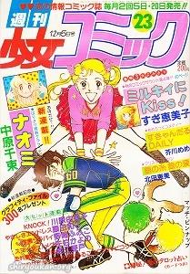 週刊少女コミック 1980年 23号