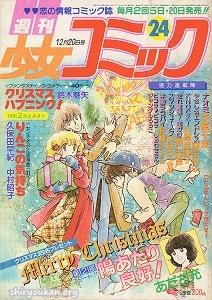 週刊少女コミック 1980年 24号