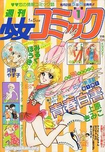 週刊少女コミック 1981年 1号