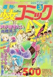 週刊少女コミック 1981年 3号