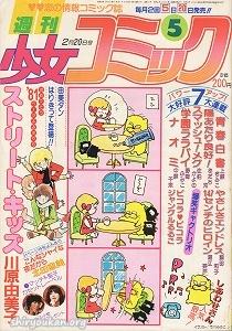 週刊少女コミック 1981年 5号