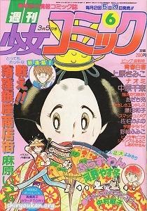週刊少女コミック 1981年 6号