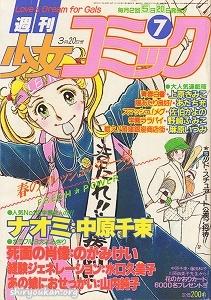 週刊少女コミック 1981年 7号