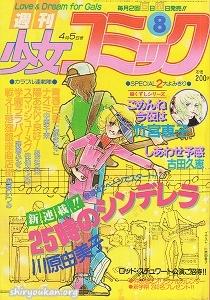 週刊少女コミック 1981年 8号