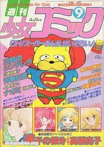 週刊少女コミック 1981年 9号