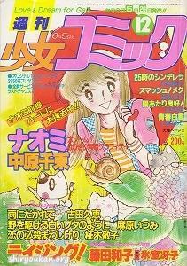週刊少女コミック 1981年 12号