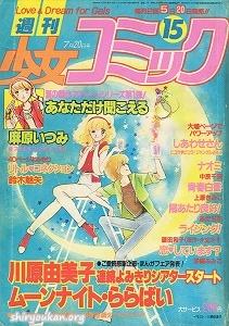 週刊少女コミック 1981年 15号