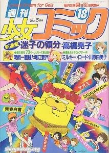週刊少女コミック 1981年 18号