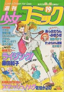 週刊少女コミック 1981年 19号
