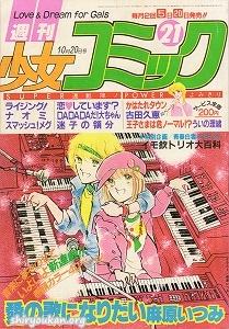 週刊少女コミック 1981年 21号