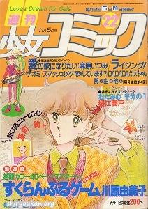 週刊少女コミック 1981年 22号