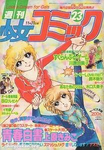 週刊少女コミック 1981年 23号