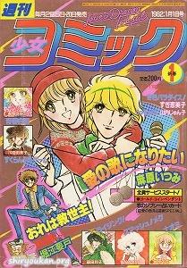 週刊少女コミック 1982年 1号