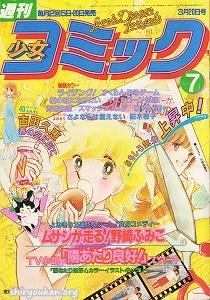 週刊少女コミック 1982年 7号