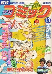 週刊少女コミック 1982年 13号