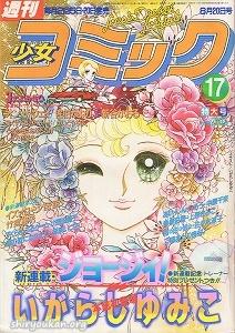週刊少女コミック 1982年 17号