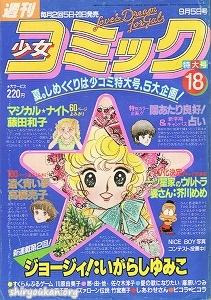 週刊少女コミック 1982年 18号