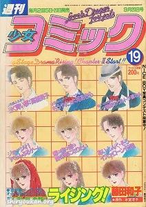 週刊少女コミック 1982年 19号