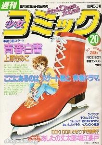 週刊少女コミック 1982年 20号