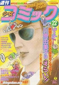 週刊少女コミック 1982年 22号