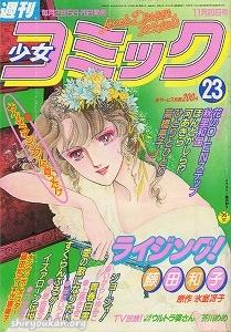 週刊少女コミック 1982年 23号