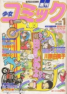 週刊少女コミック 1983年 1号