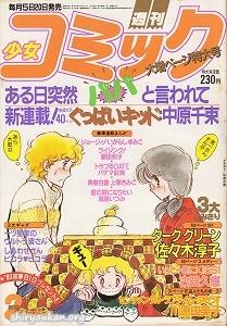 週刊少女コミック 1983年 2号