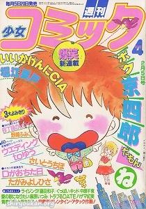 週刊少女コミック 1983年 4号