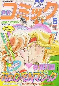 週刊少女コミック 1983年 5号