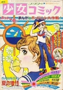 週刊少女コミック 1971年 8月18日号 夏の増刊