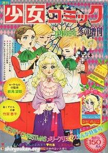 週刊少女コミック 1971年 12月15日号 冬の増刊