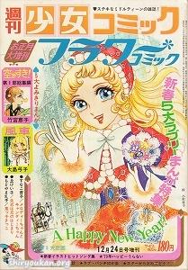 週刊少女コミック1972年 12月24日号 お正月大増刊 フラワーコミック