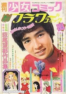週刊少女コミック 1973年 4月10日号 春の増刊 フラワーコミック