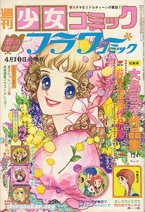 週刊少女コミック 1974年 4月10日号 春の増刊 フラワーコミック