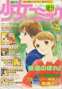 週刊少女コミック 1978年 3月29日号 増刊