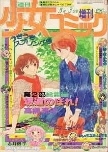 『週刊少女コミック増刊』1978年5月3日号